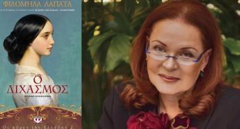 Την Πέμπτη η παρουσίαση του βιβλίου της Φιλομήλας Λαπατά «Οι κόρες της Ελλάδας 2 – Ο διχασμός»