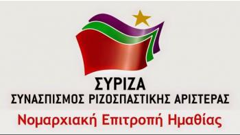 Ν.Ε. ΣΥΡΙΖΑ Ημαθίας : Ο φασισμός «προ των πυλών» των σχολείων