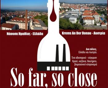 «So far, so close» : Παρουσιάζεται του ντοκιμαντέρ του Βαλάντη Λιόλιου