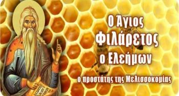Εκδηλώσεις του μελισσοκομικού συλλόγου Βεροίας προς τιμή του Αγίου Φιλάρετου του Ελεήμονος