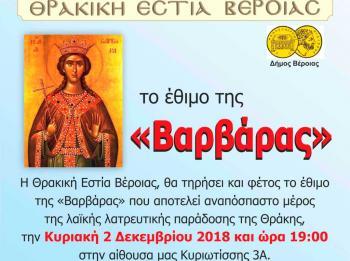 Και φέτος το έθιμο της «ΒΑΡΒΑΡΑΣ» από τη Θρακική Εστία Βεροίας