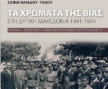 «Τα Χρώματα της Βίας στην Δυτική Μακεδονία 1941-1944», βιβλιοπαρουσίαση του Δ. Ι. Καρασάββα