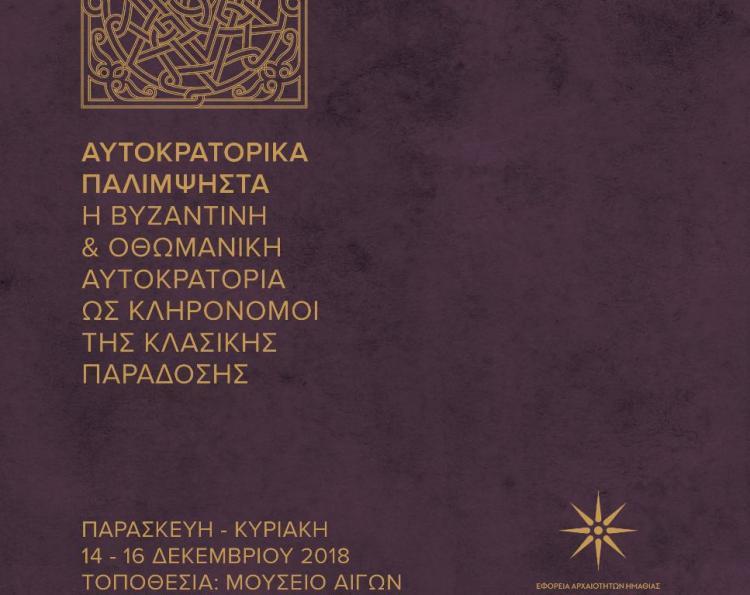Διεθνές συνέδριο της Εφορείας Αρχαιοτήτων Ημαθίας στο αμφιθέατρο του νέου κτηρίου του Μουσείου των Αιγών