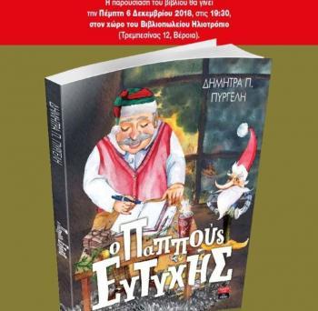 «Ο Παππούς Ευτύχης» παρουσιάζεται στο βιβλιοπωλείο «ΗΛΙΟΤΡΟΠΙΟ» την Πέμπτη 6 Δεκεμβρίου