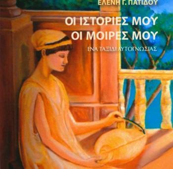 Παρουσίαση του βιβλίου της Ελένης Γ. Πατίδου «ΟΙ ΙΣΤΟΡΙΕΣ ΜΟΥ ΟΙ ΜΟΙΡΕΣ ΜΟΥ» ένα ταξίδι αυτογνωσίας