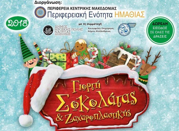 Τετραήμερη Γιορτή Σοκολάτας και Ζαχαροπλαστικής σε Νάουσα και Αλεξάνδρεια
