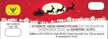 «1ος ΧΕΙΜΕΡΙΝΟΣ ΧΟΡΟΣ» από την Εύξεινο Λέσχη Ειρηνούπολης το Σάββατο 22 Δεκεμβρίου
