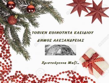 Πρόγραμμα Χριστουγεννιάτικων εκδηλώσεων της Τοπικής Κοινότητας Κλειδίου