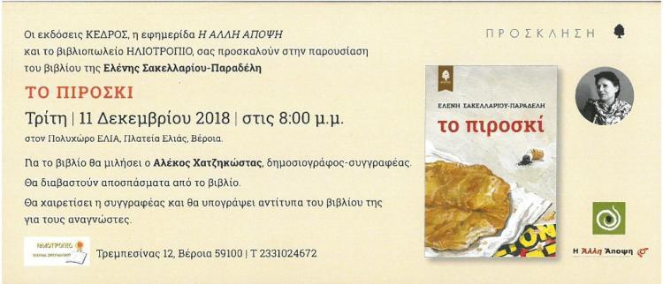 «ΤΟ ΠΙΡΟΣΚΙ» της Ελένης Σακελλαρίου-Παραδέλη παρουσιάζεται στη Βέροια την Τρίτη 11 Δεκεμβρίου