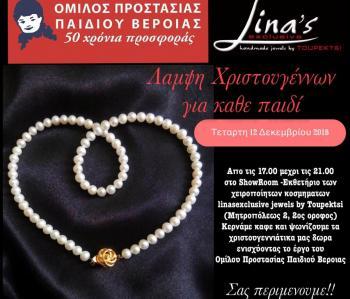 Λάμψη και αλληλεγγύη από τον Όμιλο προστασίας παιδιού και τα Linasexclusive jewels