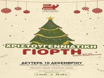 Χριστουγεννιάτικη γιορτή διοργανώνει η Εύξεινος Λέσχη Ποντίων Νάουσας τη Δευτέρα 10 Δεκεμβρίου