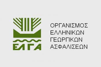 Διευκόλυνση ως προς τη λήξη υποβολής αιτήσεων χορήγησης ενίσχυσης του Προγράμματος Κ.Ο.Ε. «Ετήσιο 2017»