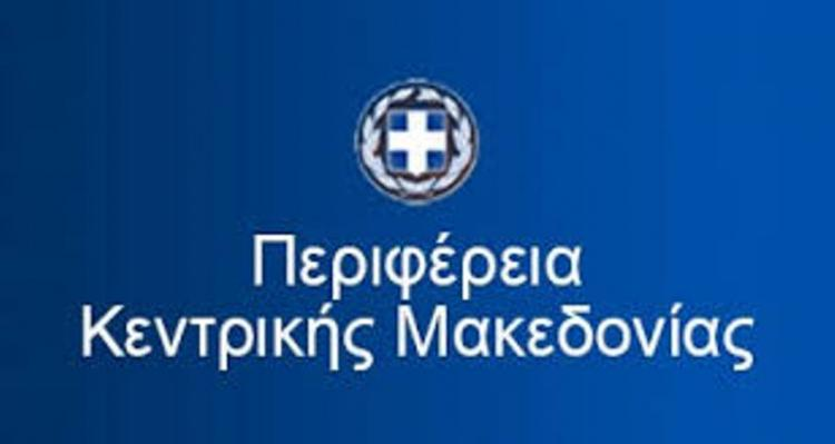 Συμμετοχή της Περιφέρειας Κεντρικής Μακεδονίας σε τρεις διεθνείς εκθέσεις τροφίμων στην Αθήνα