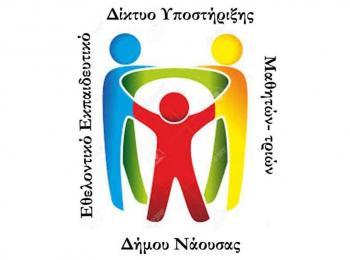 Για δεύτερη χρονιά στη Νάουσα το πρόγραμμα «Mentoring»
