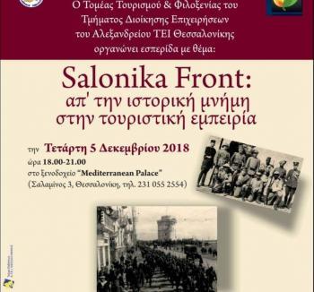 «Τα βήματα του Χο Τσι Μινχ στην Ελλάδα» σε εσπερίδα στη Θεσσαλονίκη, με συμμετοχή του Δήμου Βέροιας