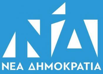 Υποβολή αιτημάτων στη ΔΗΜ.ΤΟ. Αλεξάνδρειας για συμμετοχή ως παρατηρητές στο 12ο Τακτικό Συνέδριο της ΝΔ