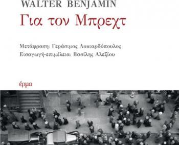 «Για τον Μπρεχτ», βιβλιοπαρουσίαση από τον Δ. Ι. Καρασάββα