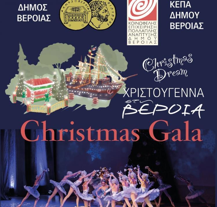 Ο Δήμος Βέροιας και η ΚΕΠΑ υποδέχονται τη Βασιλική Ακαδημία Χορού της Αγίας Πετρούπολης!