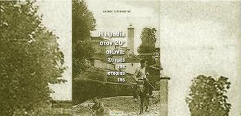 Στην Αλεξάνδρεια παρουσιάζεται το νέο βιβλίο του Αλέκου Χατζηκώστα