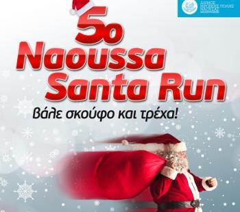 5ο «Naoussa Santa Run» στις 28 Δεκεμβρίου στην Πλατεία Καρατάσου