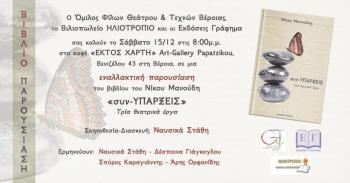 Παρουσίαση του βιβλίου του Νίκου Μανούδη «συν-ΥΠΑΡΞΕΙΣ τρία θεατρικά έργα»