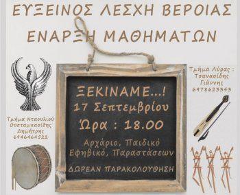Έναρξη τμημάτων για την περίοδο 2017 – 2018 από την Εύξεινο Λέσχη Βέροιας