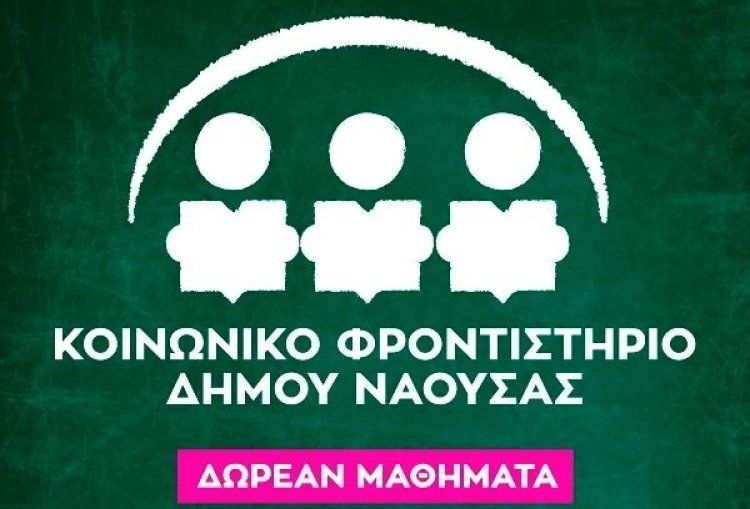 Θα λειτουργήσει και φέτος το Κοινωνικό Φροντιστήριο στο Δήμο Νάουσας, αιτήσεις μέχρι τις 15/09
