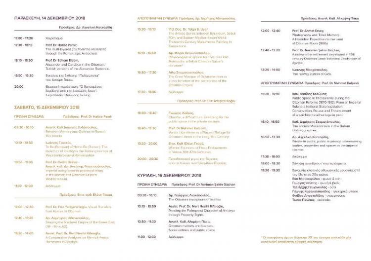 ΕΦΑ Ημαθίας : Εκδηλώσεις που θα πλαισιώσουν το Διεθνές Επιστημονικό Συνέδριο
