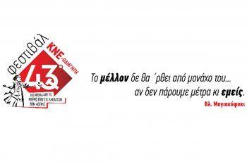 Την Παρασκευή στη Βέροια το 43ο Φεστιβάλ της ΚΝΕ και του Οδηγητή