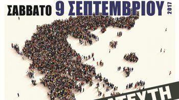 Εργατικό Κέντρο Βέροιας: Κάλεσμα συμμετοχής στο συλλαλητήριο του Σαββάτου στη Θεσσαλονίκη