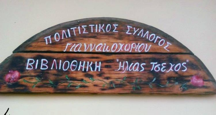 Χειμερινό ωράριο στη βιβλιοθήκη Γιαννακοχωρίου
