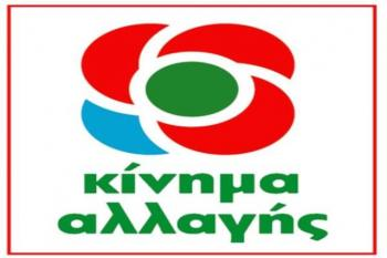 Ανακοινώθηκαν οι υποψήφιοι βουλευτές Ημαθίας του ΚΙΝ.ΑΛ.