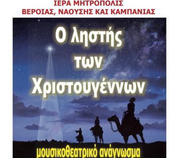 «Ο Ληστής των Χριστουγέννων» από το θεατρικό εργαστήρι της Ιεράς Μητροπόλεως