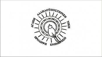 Εκδρομή στο Ναύπλιο διοργανώνει ο Σύλλογος Καρκινοπαθών Βέροιας – Ημαθίας «ΑΓΙΟΣ ΠΑΡΘΕΝΙΟΣ»