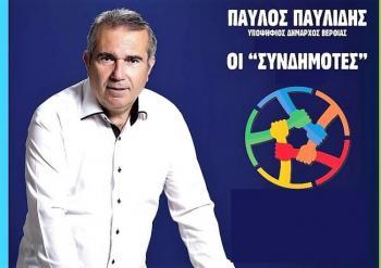 «ΣΥΝΔΗΜΟΤΕΣ» - Π. Παυλίδης : «Ζω στον δήμο Βέροιας!! Στηρίζω την τοπική αγορά μου!!»