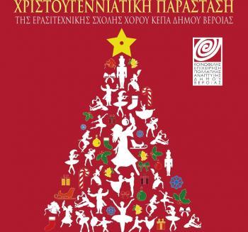 Χριστουγεννιάτικη παράσταση της ερασιτεχνικής σχολής χορού της ΚΕΠΑ Δήμου Βέροιας