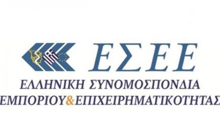Εγκύκλιος ΕΣΕΕ για τη διπλή υπαγωγή σε αμφισβητούμενους φορείς κοινωνικής ασφάλισης