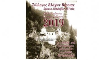 Κυκλοφόρησε το Ημερολόγιο 2019  του Συλλόγου Βλάχων Βέροιας