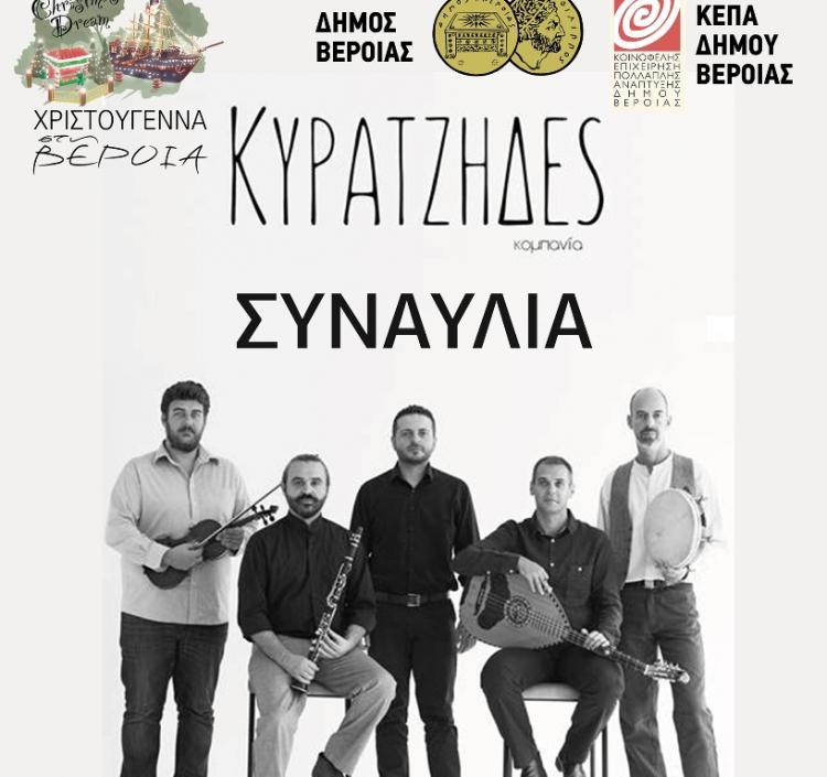 ΚΕΠΑ-Δήμος-Επιμελητήριο : Εορταστικό τριήμερο στο
