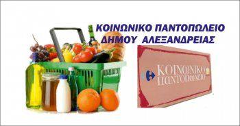 Θερμή έκκληση προς τους Δημότες για συμμετοχή σε Προγράμματα Εθελοντισμού του Δήμου Αλεξάνδρειας