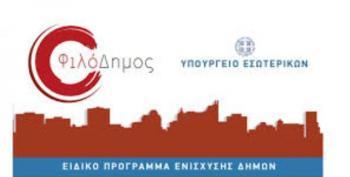 Τρεις νέες προσκλήσεις του Προγράμματος «ΦιλόΔημος ΙΙ» για Δήμους και ΔΕΥΑ