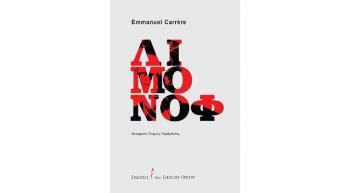 «Λιμόνοφ», βιβλιοπαρουσίαση του Δ. Ι. Καρασσάβα