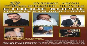 Την Παρασκευή ο ετήσιος χορός της Ευξείνου Λέσχης Επισκοπής Νάουσας