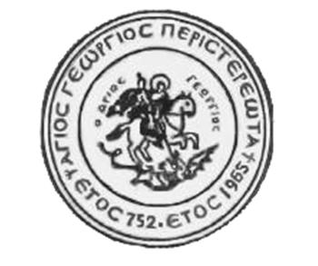 Κοπή Βασιλόπιτας του Σωματείου Άγιος Γεώργιος Περιστερεώτα