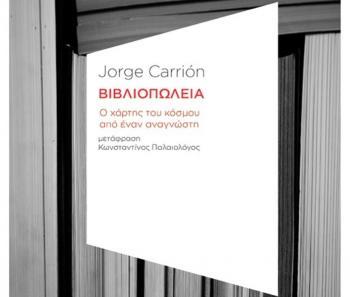 «Βιβλιοπωλεία», παρουσίαση βιβλίου από τον Δ. Ι. Καρασάββα