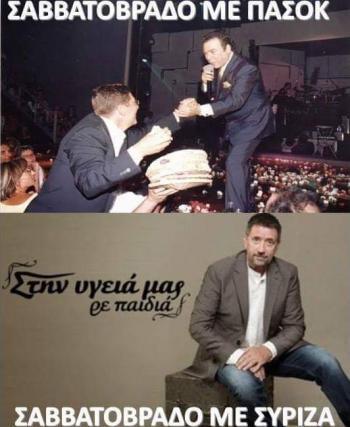 Σαββατόβραδο με ΠΑΣΟΚ και με ΣΥΡΙΖΑ!