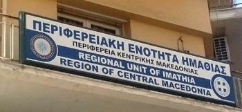 Κλειστή την Πέμπτη η Διεύθυνση Μεταφορών και Επικοινωνιών της Περιφερειακής Ενότητας Ημαθίας