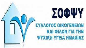 ΣΟΦΨΥ Ημαθίας : Η Διακήρυξη της Μάλτας για Καθολική Ψυχική Υγεία