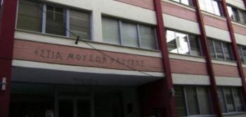 Αναβάλλονται για σήμερα Τετάρτη τα μαθήματα στο Δημοτικό Ωδείο Νάουσας «Εστία Μουσών»