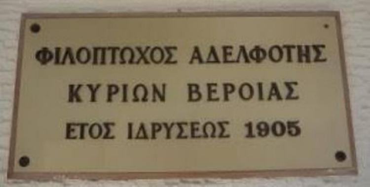 Μετάθεση ημερομηνίας της κοπής βασιλόπιτας της Φιλοπτώχου Αδελφότητος Κυριών Βέροιας